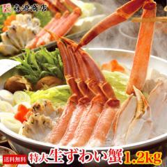 かに 蟹 カニ ズワイ 早割 ギフト カット済 特大 生ずわい 蟹しゃぶセット 1.2kg 送料無料 冷凍便 のし対応可能 かに祭り お歳暮 キャッ