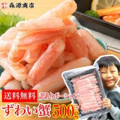 かに お刺身 生ずわい蟹ポーション 訳あり 500g 送料無料  冷凍便 蟹 カニ ずわいがに ズワイ のし対応  お取り寄せ ギフト 食品 備蓄 父