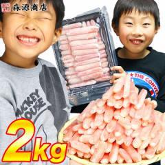 かに カニ ズワイ蟹折れ棒ポーション2kg 500g×4p 送料無料 ズワイガニ 蟹 訳あり お取り寄せ ギフト 食品 備蓄 父の日 お中元
