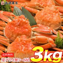 送料無料【業務用】姿ずわいがに 3kgセット(5〜6尾)《※冷凍便》_蟹_カニ_かに_ズワイガニ