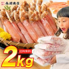 最安値挑戦!訳ありずわい蟹ポーション ミニサイズメガ盛り2kg 送料無料 父の日ギフト 《※冷凍便》