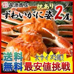 送料無料【訳あり】高級カナダ産 ボイル済み 姿ずわい蟹 大2尾セット(約1.3kg前後)《※冷凍便》カニ かに