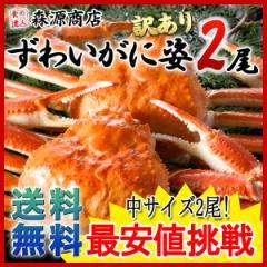 送料無料【訳あり】高級カナダ産 ボイル済み 姿ずわい蟹 中2尾セット(約1.1kg)《※冷凍便》カニ