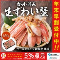 かに カニ 蟹 ズワイ 早割30%OFF カット済 生ずわい蟹650g ギフト BBQ バーベキュー 送料無料 冷凍便 のし対応可能 かに祭り お歳暮 キ