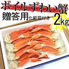 ニッスイボイルずわい蟹2kg 2Lサイズ8肩 贈答用化粧箱入り《※冷凍便》【カニ/かに/がに/ガニ】
