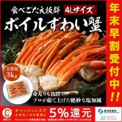 かに 蟹 カニ お歳暮 早割 ギフト 超特大4Lサイズ ボイル ずわい蟹 3kg 送料無料 かに祭り 御歳暮 キャッシュレス5%対象店