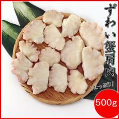 【業務用】生ずわい蟹肩肉500g ハーフカット 《※冷凍便》 【カニ/かに/蟹/ズワイカニ】