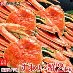 高級カナダ産 ボイル済み 姿ずわい蟹 3尾セット約2kg ( かに カニ 蟹 ズワイ ) 送料無料 冷凍便