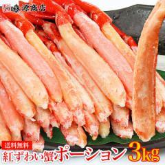 紅ずわいがに ポーション 3kg 300gx10P ボイル かに 蟹 カニ ズワイガニ 紅ズワイ 送料無料 冷凍便 お取り寄せ ギフト 食品 備蓄 父の日