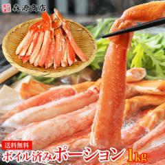かに ボイルずわい蟹 棒肉 ポーション1kg 送料無料 冷凍便 蟹 カニ ずわいがに ズワイガニ  のし対応  お取り寄せ ギフト 食品 備蓄 父の