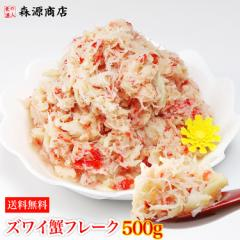 本ずわい蟹 ミックスフレーク 500g ボイルズワイ蟹 かに 蟹 カニ 本ずわい蟹 身ほぐし 送料無料 冷凍便 お取り寄せ ギフト 食品 備蓄 父