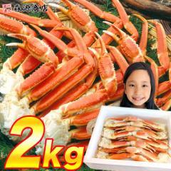 2Lサイズ ボイル済み ずわい蟹 2kg 7〜8肩 セクション かに 蟹 カニ ズワイガニ カニ鍋 送料無料 冷凍便  お取り寄せ ギフト 食品 備蓄