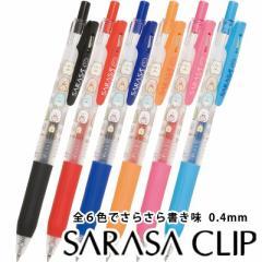 すみっコぐらし SARASA CLIP (サラサクリップ) 0.4mm PP221