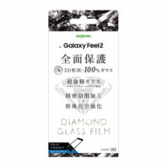 ☆ Galaxy Feel 2 ダイヤモンド ガラスフィルム 3D 9H 全面保護 ブルーライトカット IN-GAL2RFG/DMB[レビューを書いてメール便送料無料]