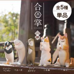 □ 合掌一拝 動物フィギュア 単品販売