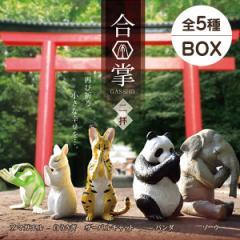 ☆ 合掌二拝 動物フィギュア 10個セット BOX販売
