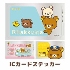 [9月中旬〜下旬入荷] リラックマ キャラミックス ICカードステッカー SE36601/SE36602/SE36603