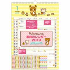 (8) リラックマ 【2019年1月始まり】 2019年 壁かけカレンダー (家族) CD32301