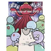 DVD / ヤバイTシャツ屋さん / Tank-top of the DVDII