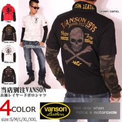 ここでしか買えない!当店別注 VANSON バンソン カモフラ スカル フェイクレイヤード 長袖 ポロシャツ(NVPS-519)迷彩 アメカジ