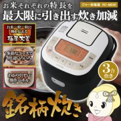 【在庫あり】RC-MB30-B アイリスオーヤマ 米屋の旨み 銘柄炊き ジャー炊飯器 3合炊き