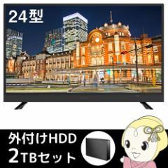 【メーカー1000日保証+外付けHDD 2TBセット】J24SK03 maxzen 24V型 デジタルハイビジョン対応液晶テレビ