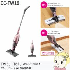 EC-FW18-P シャープ コードレスクリーナー ワイパー 掃除機 [ピンク系] 新生活 一人暮らし向け