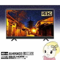 【在庫僅少】【メーカー1000日保証】JU49SK03 maxzen 49V型 デジタル4K対応液晶テレビ Wチューナー (US