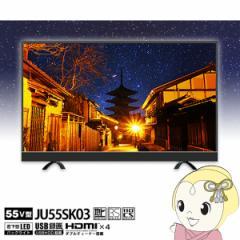 【在庫僅少】【メーカー1000日保証】JU55SK03 maxzen 55V型 デジタル4K対応液晶テレビ Wチューナー (US