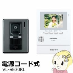 【在庫あり】VL-SE30KL パナソニック テレビドアホン 電源コード式