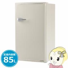 【在庫僅少】WRD-1085W エスキュービズム 1ドア レトロ冷蔵庫85L レトロホワイト 新生活 一人暮らし用