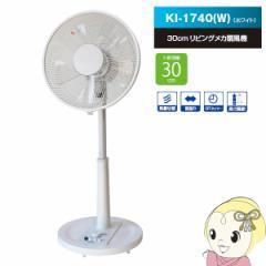 【在庫あり】KI-1740-W テクノス 30cmリビングメカ扇 AS樹脂 ホワイト