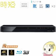 DBR-W508 東芝 REGZA 時短 ブルーレイディスクレコーダー 500GB 2チューナー