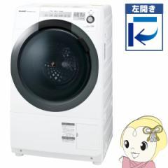 【在庫僅少】【京都はお得!】【設置込/左開き】ES-S7C-WL シャープ ドラム式洗濯乾燥機 洗濯・脱水7kg 乾燥3.5kg