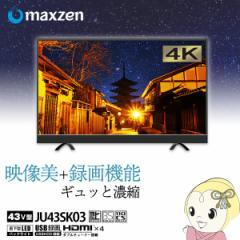 【在庫僅少】【メーカー1000日保証】JU43SK03 maxzen 43V型 デジタル4K対応液晶テレビ Wチューナー (US