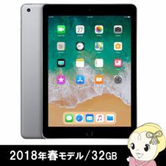 【在庫あり】[2018年春モデル] Apple iPad 9.7インチ Wi-Fiモデル 32GB MR7F2J/A [スペース