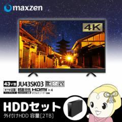 【在庫僅少】【メーカー1000日保証+外付けHDD 2TBセット】JU43SK03 maxzen 43V型 デジタル4K対応液晶