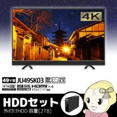 【メーカー1000日保証+外付けHDD 2TBセット】JU49SK03 maxzen 49V型 デジタル4K対応液晶テレビ