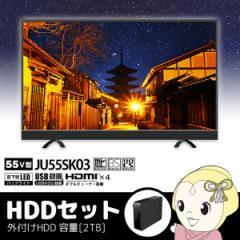 【メーカー1000日保証+外付けHDD 2TBセット】JU55SK03 maxzen 55V型 デジタル4K対応液晶テレビ
