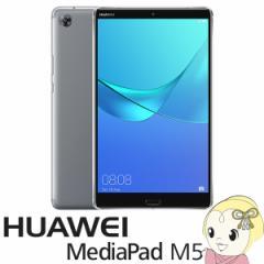 【在庫僅少】SHT-W09 HUAWEI 8.4型タブレットMediaPad M5 Wi-Fiモデル