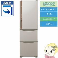 [予約]【京都はお得!】【設置込/右開き】 R-K32JV-T 日立 3ドア冷蔵庫315L 真空チルド Kシリーズ ライトブラウ