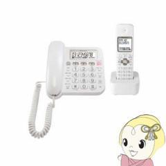 【在庫あり】TF-SA15S-W パイオニア コードレス留守番電話機(子機1台)ホワイト