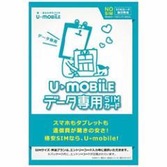 【在庫あり】【個数限定】U-NEXT U-mobile データ専用パッケージ【SIMカード後日配送】
