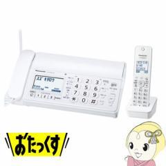 【在庫あり】KX-PD205DL-W パナソニック デジタルコードレス普通紙ファクス おたっくす 子機1台付 ホワイト