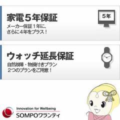 5年間延長保証 商品金額10500円 〜 50000円