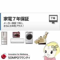 【7商品限定】7年間延長保証 商品金額750001円 〜 1000000円