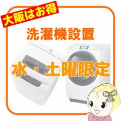 【大阪府内 水・土曜日配達限定】洗濯機 設置サービス