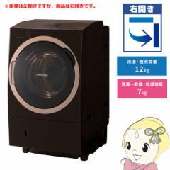 [予約]【設置込/右開き】TW-127X7R-T 東芝 ドラム式洗濯乾燥機12kg 乾燥7kg ZABOON グレインブラウン