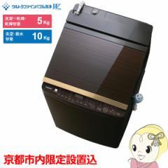 【京都市内限定販売】【設置込】AW-10SV7-T 東芝 縦型洗濯乾燥機 洗濯10kg乾燥5kg ZABOON(ザブーン) グレ