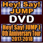 ◆通常盤★10%OFF★Hey! Say! JUMP 3DVD【Hey! Say! JUMP I/Oth Anniversary Tour 2017-2018】18/6/27発売